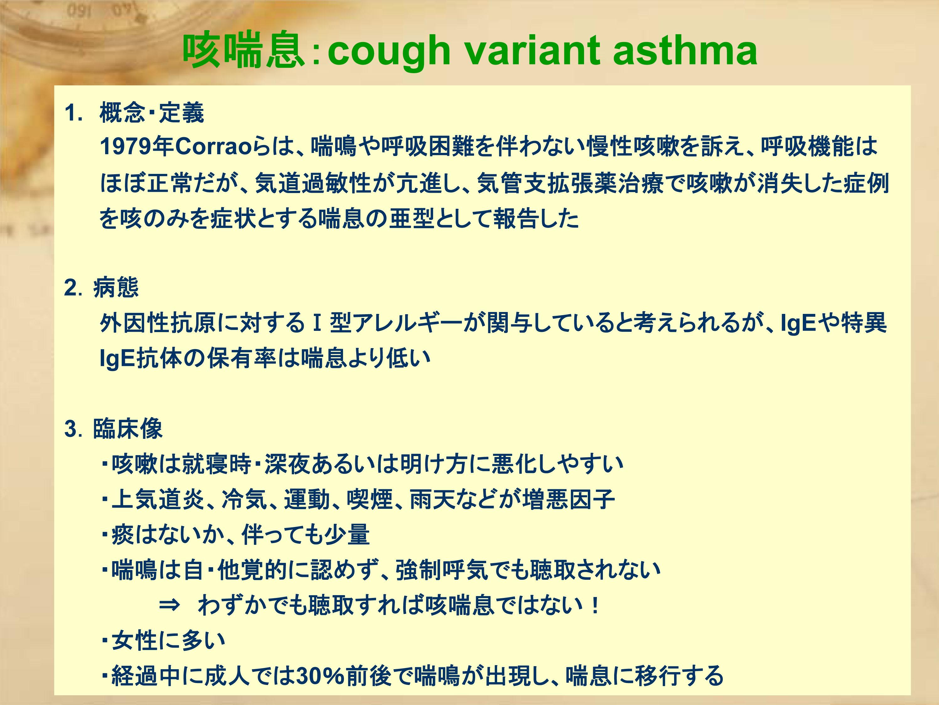 気管支 炎 咳 止め