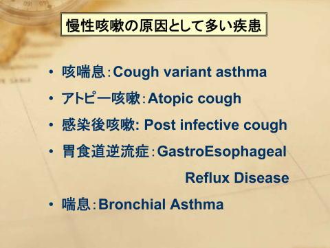 慢性咳嗽の原因