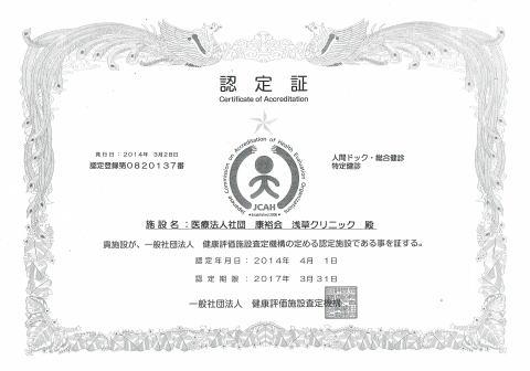 日本総合健診医学会優良総合健診施設認定証